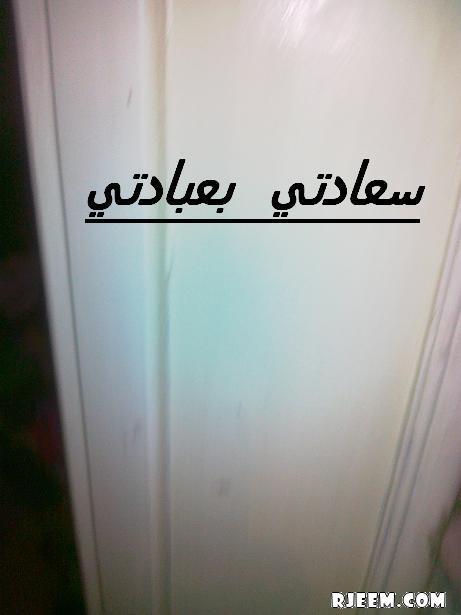 الكتابة الجدران 13320618051.jpg