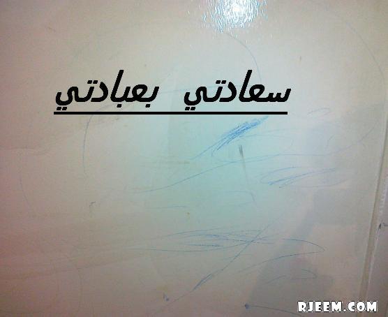 الكتابة الجدران 13320618052.jpg