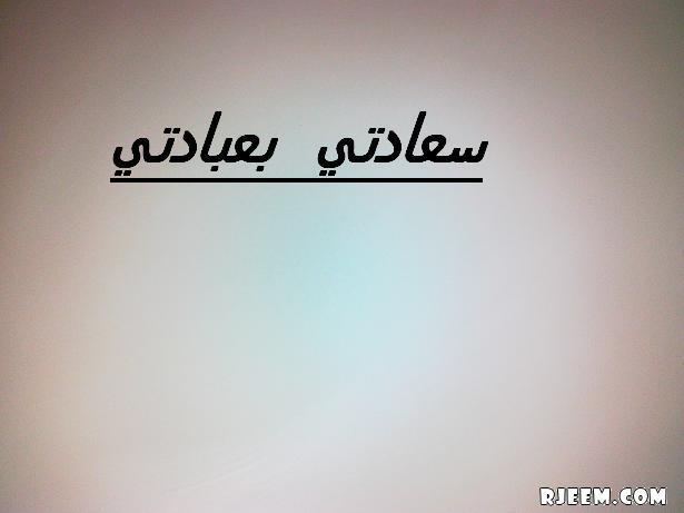 الكتابة الجدران 13320618054.jpg