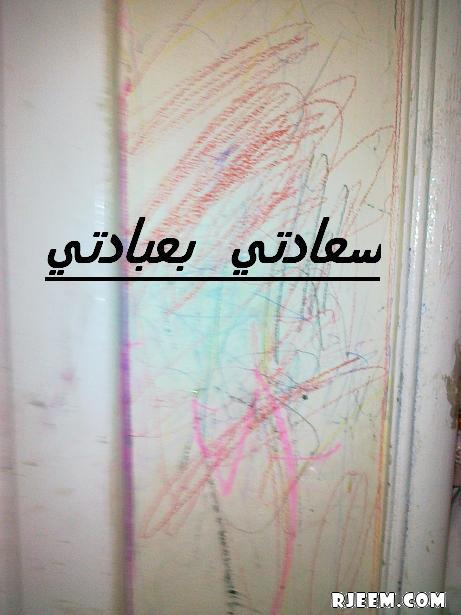 الكتابة الجدران 13320618055.jpg