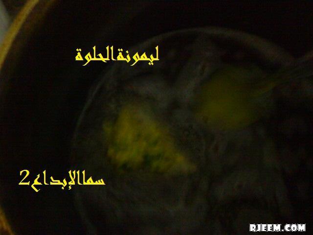 عجةالكوسامن ليمونةالحلوة 13325798384.jpg