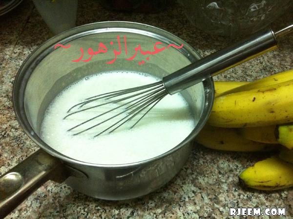 بودينغ الموز حلوى شهية ومغذية للاطفال 13328655521.png