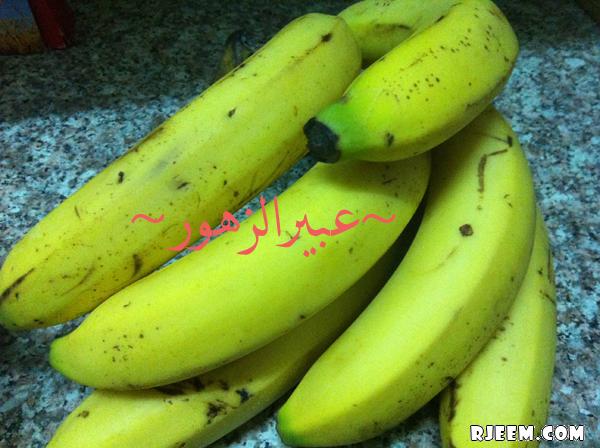 بودينغ الموز حلوى شهية ومغذية للاطفال 13328655534.png