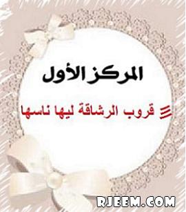 •● يَوْمِيَـآآت彡 الرَشَاقَة ●• ((الجُزء 13355540971.png