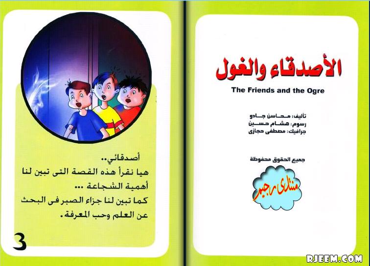 الأصدقاء 13364697072.png