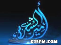احمد شوقى - حملة تعريف شعراء وادباء العرب 13395852941.jpg
