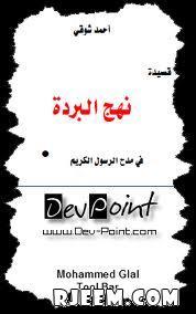 احمد شوقى - حملة تعريف شعراء وادباء العرب 13395854271.jpg
