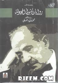 احمد شوقى - حملة تعريف شعراء وادباء العرب 13395854761.jpg
