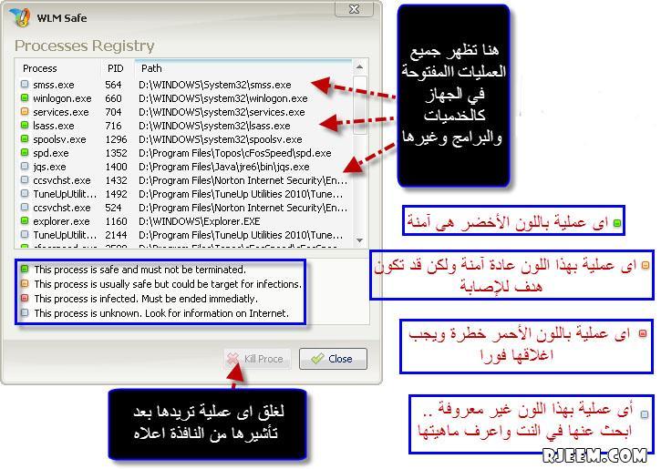 الفيروسات والإختراقات 13421084744.jpg