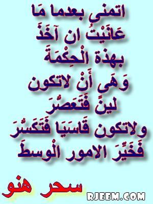 حكمة  عبرة موعظة ماثورة فى صورة  الجزء الاول 13436081353.jpg