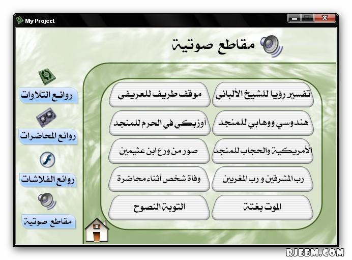 أسطوانة الروائع الاسلامية 13456407772.jpg