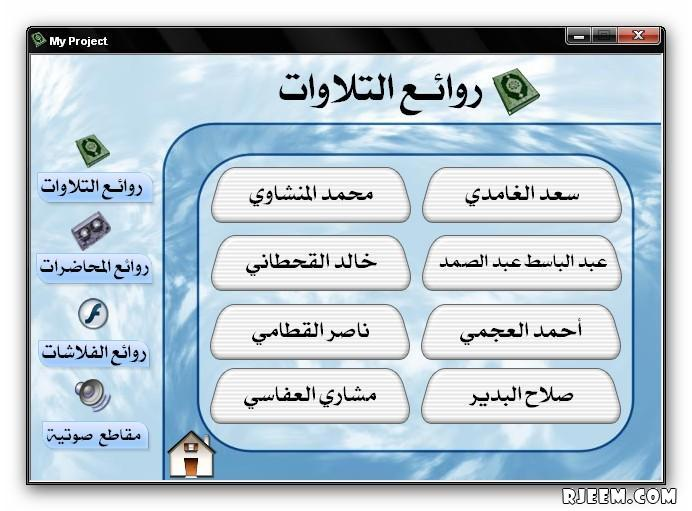 أسطوانة الروائع الاسلامية 13456407773.jpg