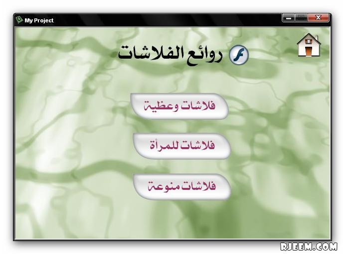 أسطوانة الروائع الاسلامية 13456407775.jpg