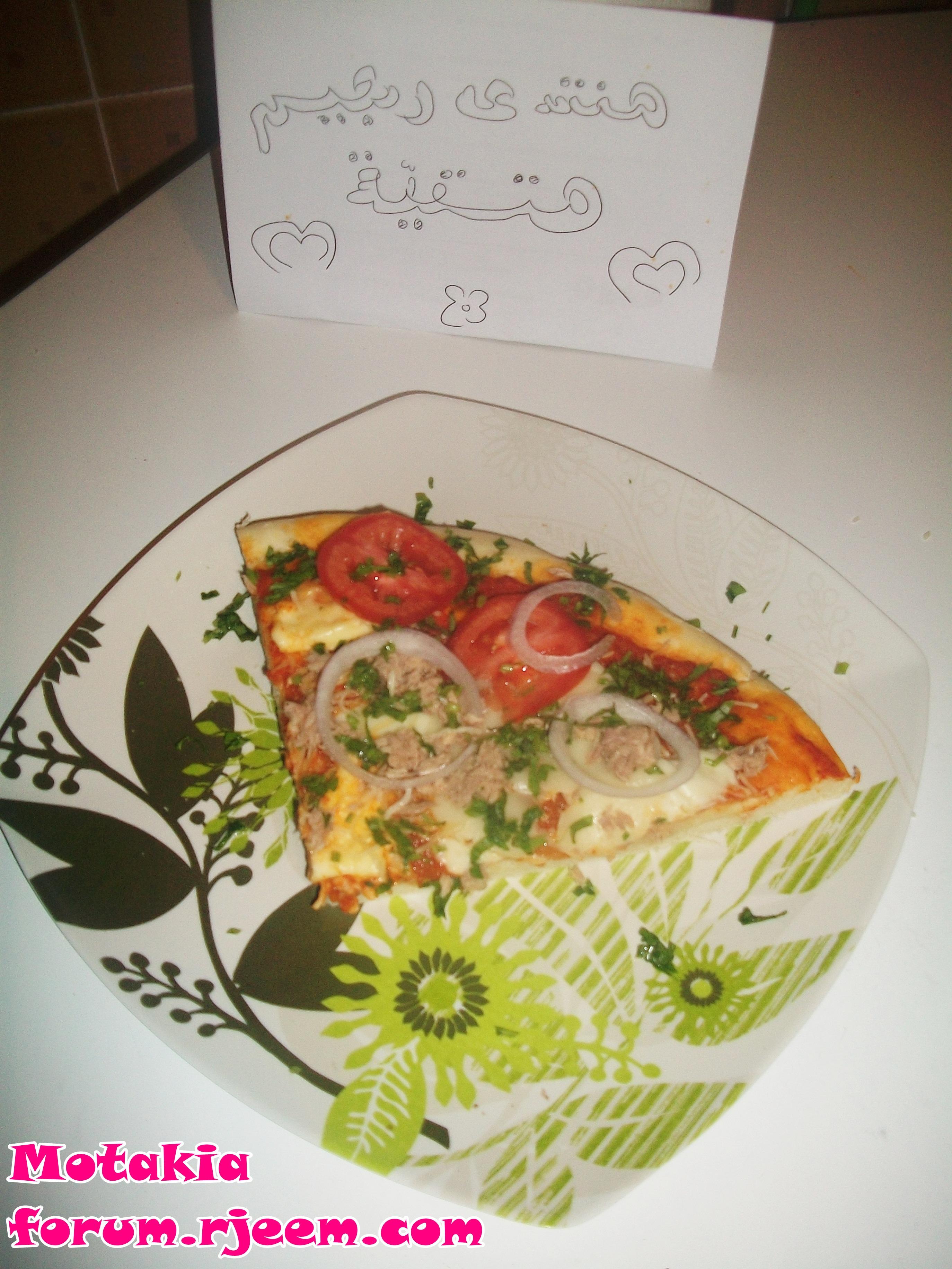 البيتزا 13547329974.jpg