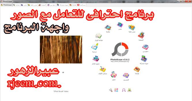تطبيقات PhotoScape الابداع 13552634891.jpg