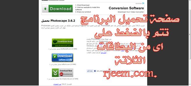 تطبيقات PhotoScape الابداع 13552634892.jpg