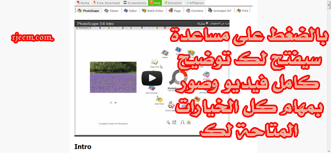 تطبيقات PhotoScape الابداع 13552634895.jpg