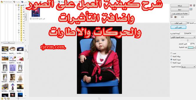 تطبيقات PhotoScape الابداع 13552640271.jpg