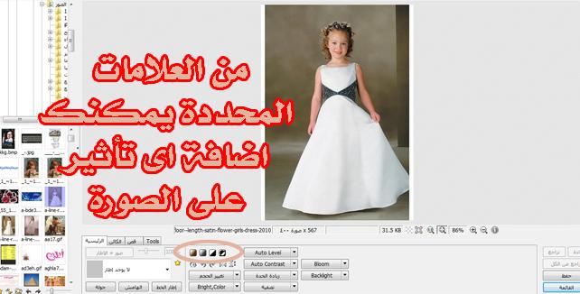تطبيقات PhotoScape الابداع 13552640272.jpg