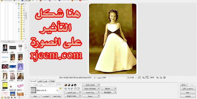 تطبيقات PhotoScape الابداع 13552640274.jpg