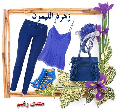 شوفو جمالى بالأزرق  كليكشن من تصميمى 13597413161.jpg