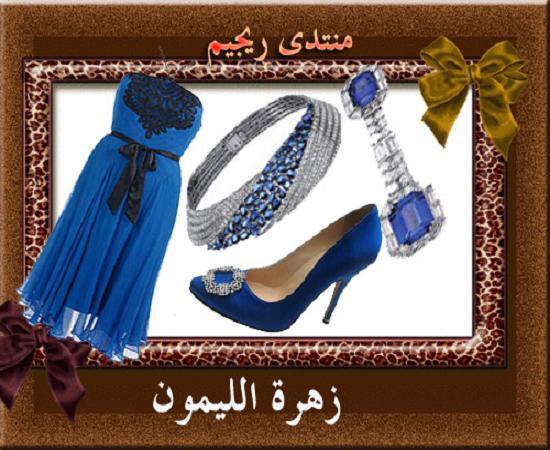 شوفو جمالى بالأزرق  كليكشن من تصميمى 13597413162.jpg