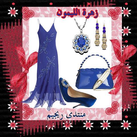 شوفو جمالى بالأزرق  كليكشن من تصميمى 13597413163.jpg