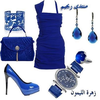 شوفو جمالى بالأزرق  كليكشن من تصميمى 13597413164.jpg