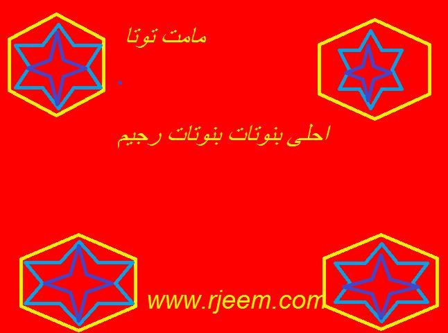 ممنوع الاقتراب او التصوير ( حمله فراشات رجيم ) 13631901371.png