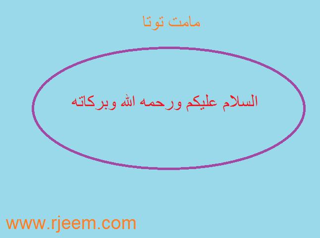 ممنوع الاقتراب او التصوير ( حمله فراشات رجيم ) 13631901372.png