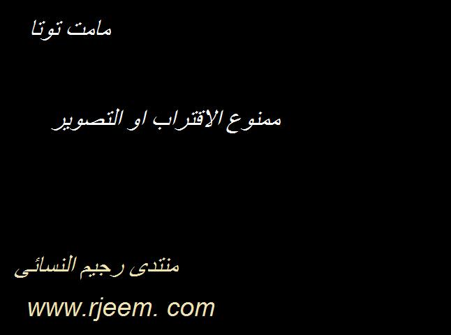 ممنوع الاقتراب او التصوير ( حمله فراشات رجيم ) 13631901373.png