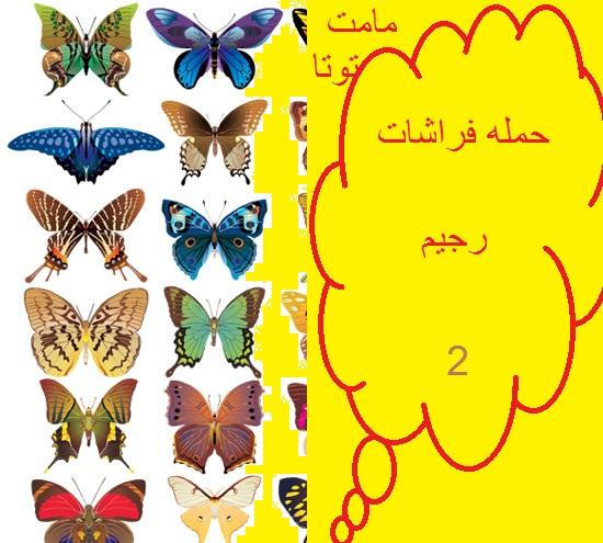 ممنوع الاقتراب او التصوير ( حمله فراشات رجيم ) 13631908491.jpg