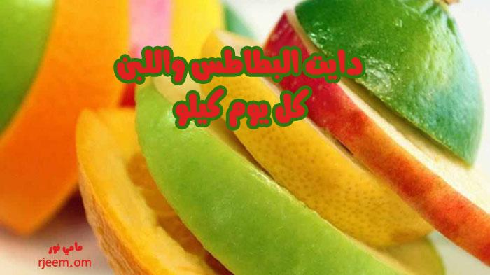 البطاطا البطاطاس والزبادي 13632000981.jpg