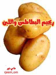 البطاطا البطاطاس والزبادي 13632001671.jpg