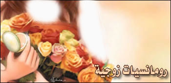 رومانسيه وملتميديا رومانسيات 13662049791.jpg