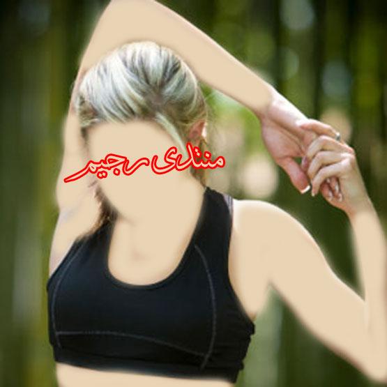 التمارين الرياضية 13664926961.jpg