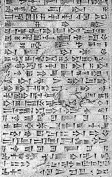 الكتابة المسمارية,نبذه الكتابة المسماريه 13681312951.jpg