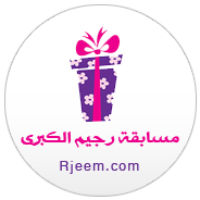 الانطباعات iPhone 13711593691.png
