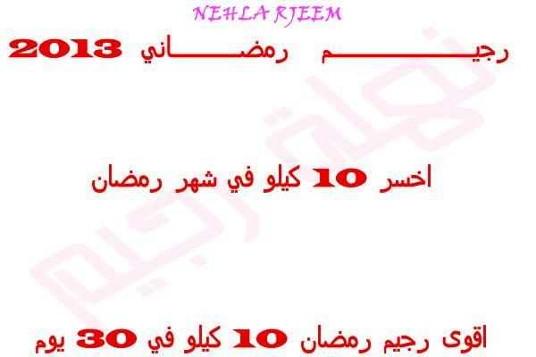 رجيم رمضاني 2013 - اخسر 10 كيلو في شهر رمضان - اقوى رجيم رمضان 10 كيلو في 30 يوم 13719689191.jpg