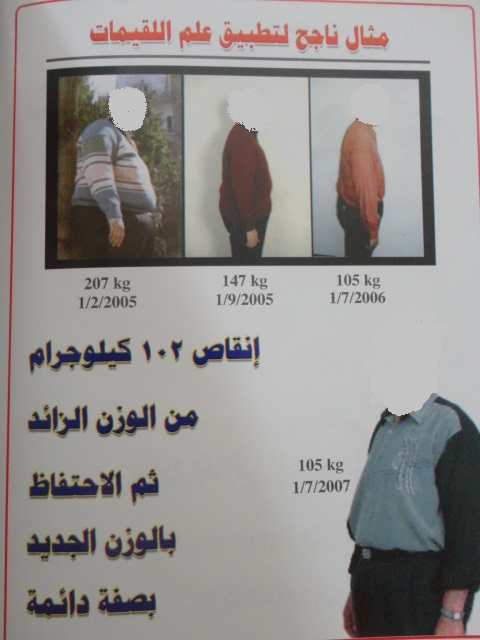 اقوى رجيم رمضانى بدون ممنوعات بدون حرمان 13720299162.jpg