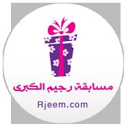 رجيم رمضان 7 كيلو في 15 يوم قولي وداعا للكرش مع الشراب الناسف للدهون خلال اسبوعين برنامج حميه كامل من دكتور تغذيه تتخلصين به من البطن و شحومها 13723729921.png