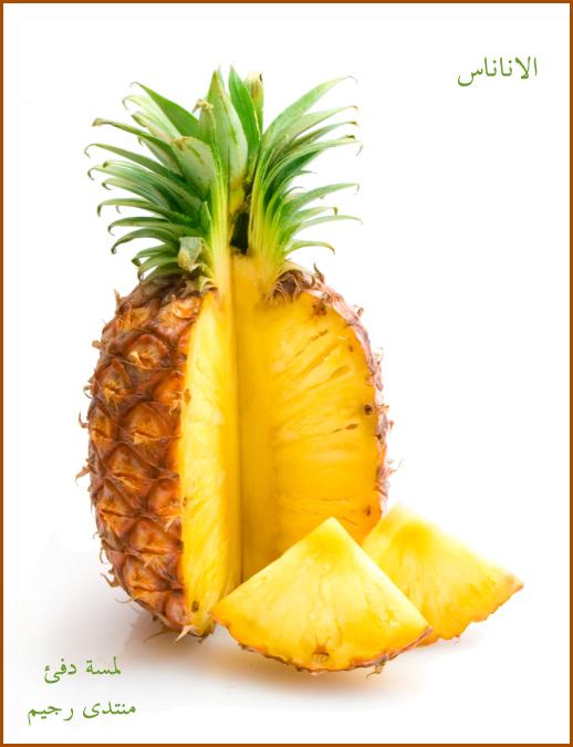 فواكه تساعد على تخفيف الوزن عصيرات تساعد على تخفيف الوزن 13724336761.jpg