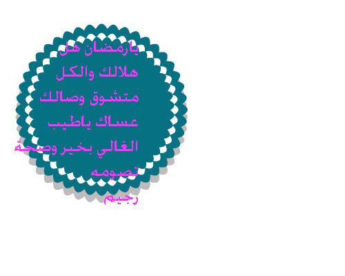 تصميمي-رسائل 13733369212.jpg