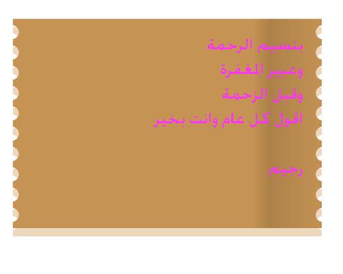تصميمي-رسائل 13733369213.jpg