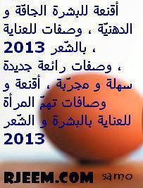 الجافّة الدهنيّة 2013 2013 13771795781.jpg