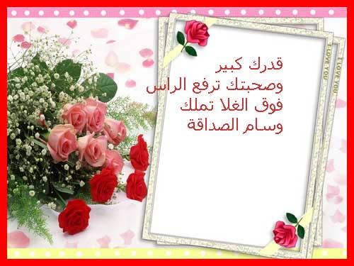 الصداقة 2014 13862905104.jpg