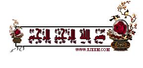 ياحــــــــــــ ياقيـــــــــــــــــــــــــوم ـــــــــــــــــي 13874456081.png