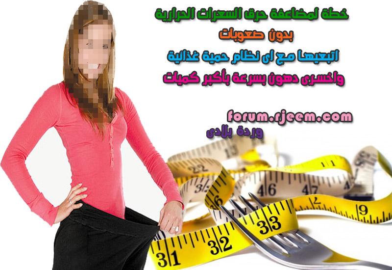 السعرات الحرارية 13874776941.jpg