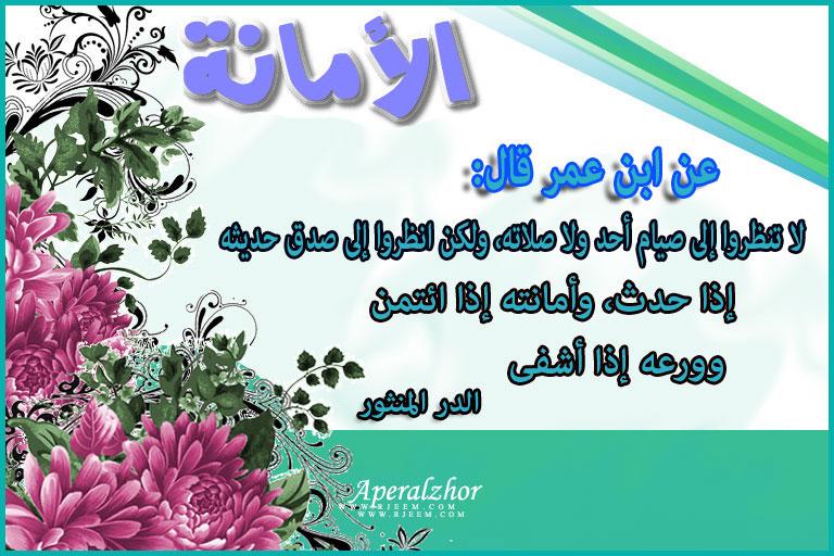 الأمانة 13887376041.jpg