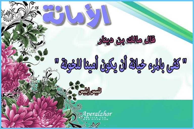 الأمانة 13887376042.jpg